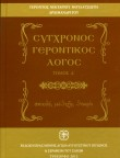 ΣΥΓΧΡΟΝΟΣ ΓΕΡΟΝΤΙΚΟΣ ΛΟΓΟΣ σπουδή - μέθεξη - θεωρία