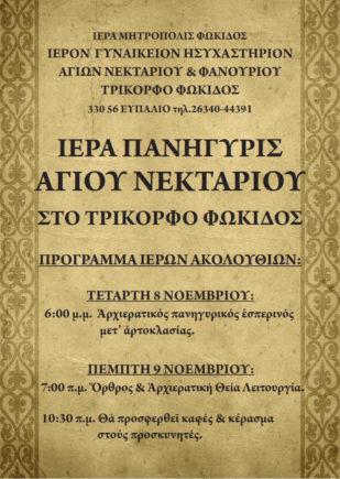 ΑΦΙΣΣΑ ΑΓΙΟΥ ΝΕΚΤΑΡΙΟΥ-2017